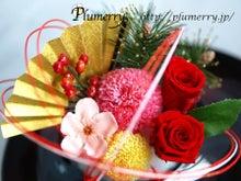 Plumerry(プルメリー)プリザーブドフラワースクール (千葉・浦安校)-和風 正月 アレンジ