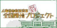 人権侵害救済法案反対!全国陳情プロジェクト
