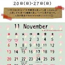11月のおしらせ♪(…
