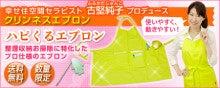 $古堅純子 オフィシャルブログ 「暮らしのスタイル磨きます!」 Powered by Ameba