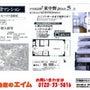 東中野駅徒歩5分、バ…