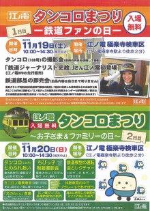 $史絵.オフィシャルブログ「史絵.の鉄道旅」Powered by Ameba