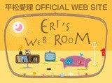 平松愛理オフィシャルブログ「SLOW ROOM」Powered by Ameba