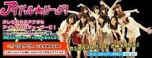 $渋沢一葉オフィシャルブログ by Ameba-リーグ