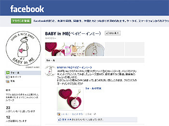 $マタニティママと赤ちゃんの大事な時期をオシャレにメッセージ♪マタニティのシンボルマークBABY in ME公式ブログ-facebookページ画面