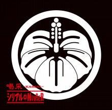 シリアル⇔NUMBER 佐々木 仁オフィシャルブログ「ミュージックちゃんぷる~」by Ameba