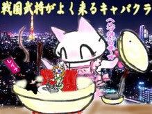 奥様はねこ ~団地妻猫とダーリン絵日記~-戦国鍋キャバ