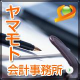 品川区五反田の情熱系税理士のまごころブログです!
