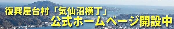 $岩手佳代子と復興屋台村「気仙沼横丁」のブログ