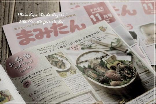 毎日がお弁当日和♪-掲載