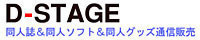 D-Stageさま