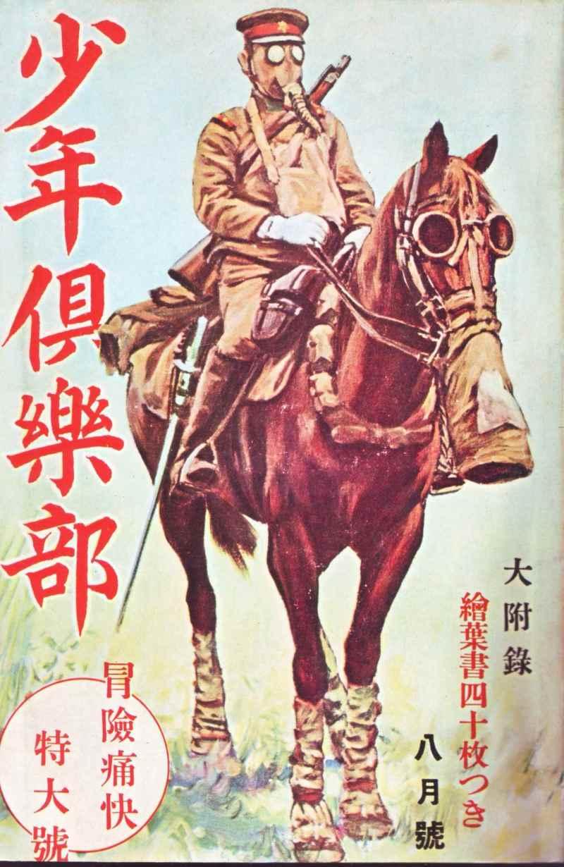 帝國ノ犬達-軍馬