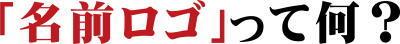 $名前ロゴ通販のブログ