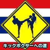 $沖縄イケメンキックボクシングトレーナー「ムエカオ」のブログ