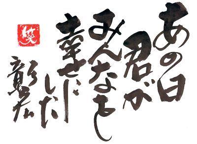 $美保まりのスピリチュアルギフト-中谷彰宏さん直筆