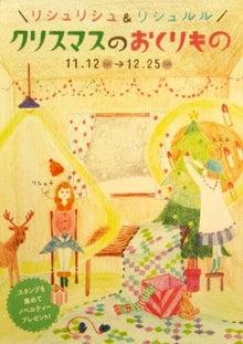 $広島市中区袋町 女の子の古ギ服「LisuLuLu リシュルル」