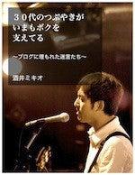 酒井ミキオオフィシャルブログ「raintree」Powered by Ameba-small