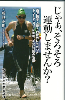パーソナルトレーナー横尾太治