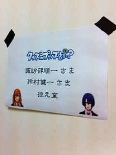 諏訪部順一オフィシャルブログ「ゼンラオジサン」by Ameba-1