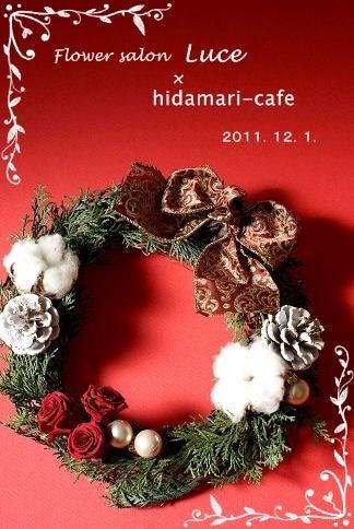 ひだまりcafe~子連れママさんのための飾り巻き寿司と名前のことだま