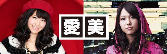 $愛美 公式ブログ