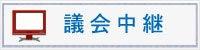$町田市議会議員 藤田学 オフィシャルブログ「議と勇」Powered by Ameba