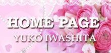 岩下優子ホームページ
