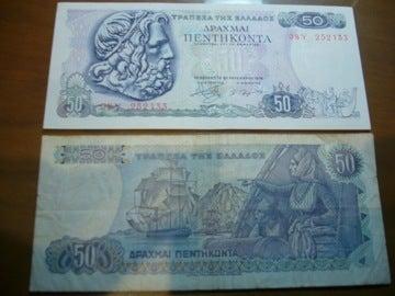 ドラクマ紙幣1