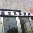 熊本東郵便局から