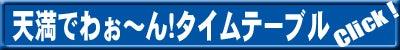 ギョーカイ文化祭☆天満でわぉ~ん!-111106ameblo-prg