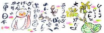 $開運招き猫 豊後富猫 (のんちゃん) -higasi