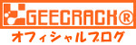 GEECRACKの社長ブログ