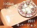 キラキラ電子手帳 女子
