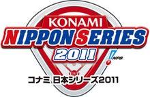 $はちたかランド2~鷹と80年代JPOPとともに~-2011日本シリーズロゴ