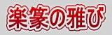楽篆の雅び:陶印ギャラリー
