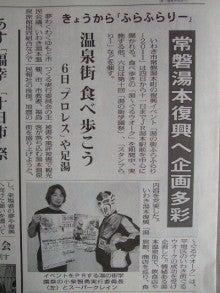 Real voice by Fukushima
