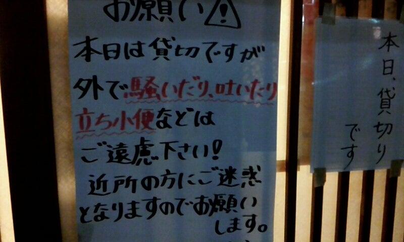 よっしーあにきの美食探検隊!-2011-11-06 21.58.00.jpg2011-11-06 21.58.00.jpg