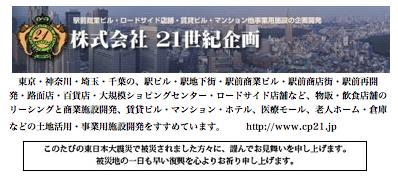 $東京リーシングと土地活用戦記