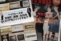 $ファッションジャーナリスト樋口真一あなたの知らないパリコレクション、パリコレ、東京コレクションの秘密