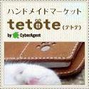 OXIO-CRAFT(オキクラ)の「革雑貨」製作日記-teote