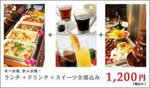 思いは叶う★東京癒しサロン★                 イメージアップセラピー-lunch_img03_2.jpg