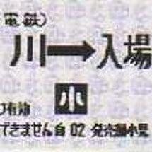【神戸電鉄】入場券/…