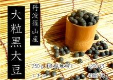 丹波美食倶楽部 ~丹波・篠山のお店(ランチ・宴会)・お土産・おいしい情報満載~