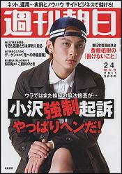 法律でメシを食う30歳のブログ~露木幸彦・公式ブログ~-プロフィール03