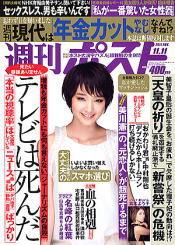 法律でメシを食う30歳のブログ~露木幸彦・公式ブログ~-プロフィール02