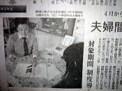 法律でメシを食う30歳のブログ~露木幸彦・公式ブログ~-プロフィール07