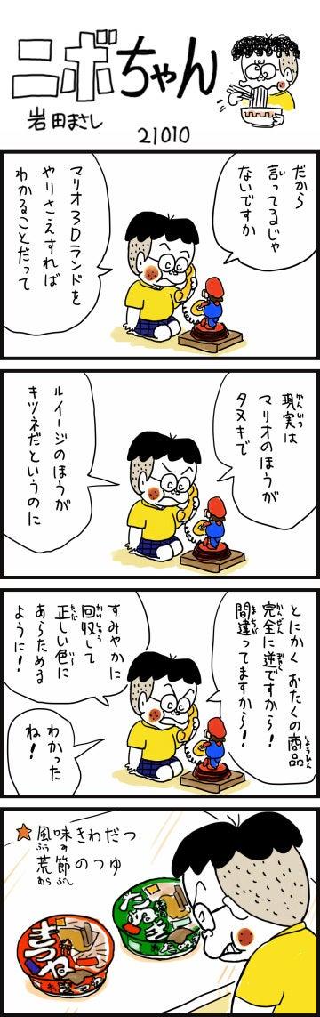 $にんしんゲーム天国-ニボ電