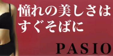 ボディメイク日記 ~美容・補正下着・口コミ~-pasio_001-1.jpg