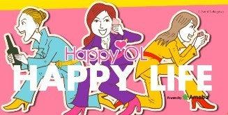 「HAPPY OL編集部blog」Powered by Ameba