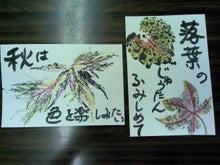 絵手紙あそび-葉っぱ3-1108